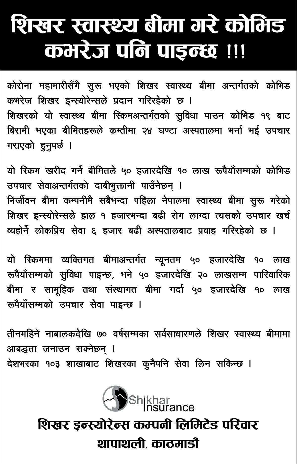 shikhar-health-insurance-covers-covid-insurance-too